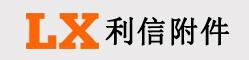 河北利信www.188bet.com附件制造有限公司