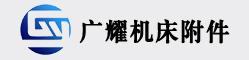 河北广耀机床附件制造有限公司