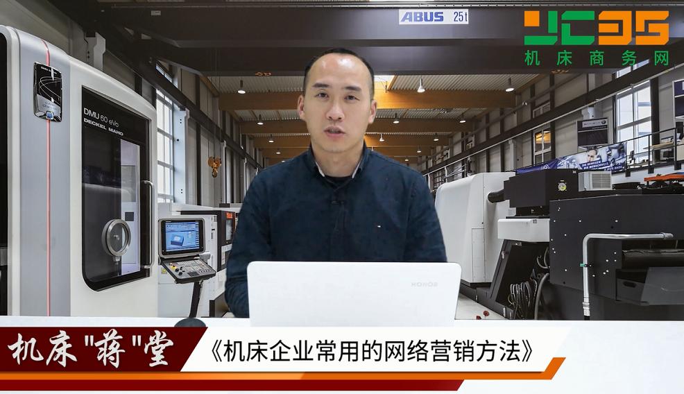 """机床""""蒋""""堂4:机床企业常用的网络营销方法有哪些?"""