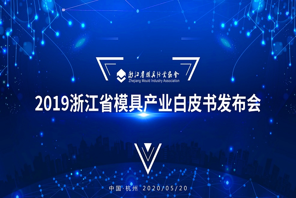 2019浙江省模具產業白皮書發布會