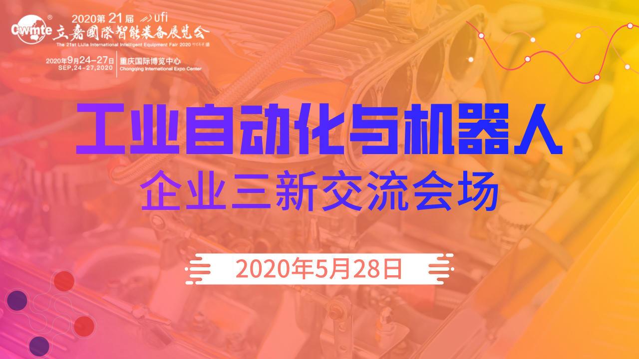 【三新交流會】工業自動化主題交流日