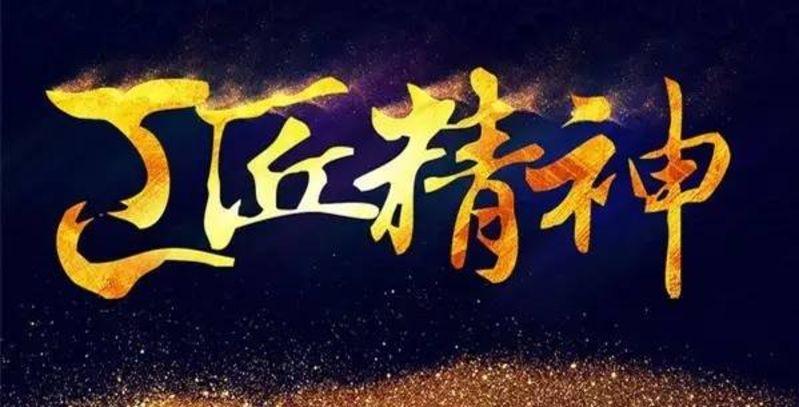 """【中国机床商务网 机床人才】2017年的《政府工作报告》提出,要大力弘扬工匠精神,厚植工匠文化,恪尽职业操守,崇尚精益求精,完善激励机制,培育众多""""中国工匠"""",打造更多享誉世界的""""中国品牌"""",推动中国经济发展进入质量时代。我国是技能人才大国,也是制造业大国,制造业在国民经济中的地位和作用举足轻重。当前,我国正处在从工业大国向工业强国迈进的关键时期,培育和弘扬严谨认真、精益求精、追求完美的工匠精神,对于建设制造强国具有重要意义。为此,要以树匠心、育匠人、出"""