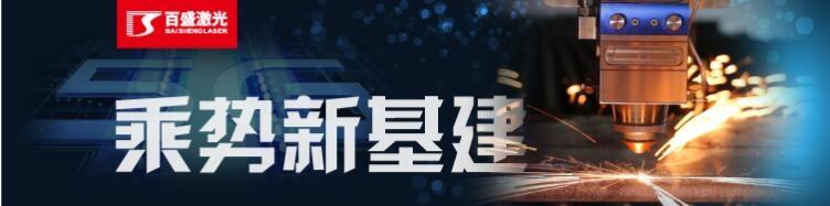 激光切割机品牌'百盛激光'巧借东风 乘势新基建