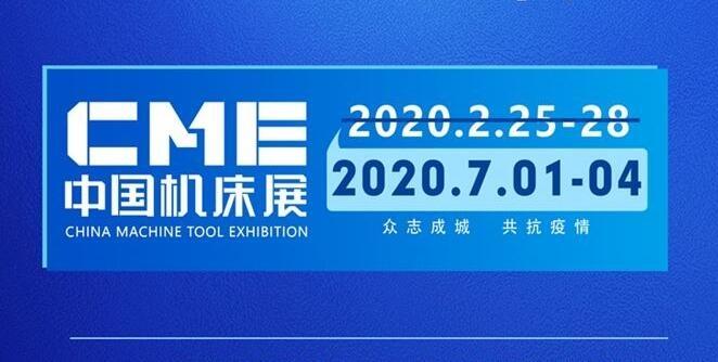 机床商务网将亮相上海CME机床展 发挥媒体属性传递展会精彩