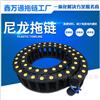 穿线拖链QZ/FZ65系列经济加强型尼龙拖链/线缆拖链