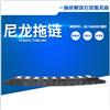 拖链大全QN15/18/25系列开盖型拖链 穿线尼龙拖链